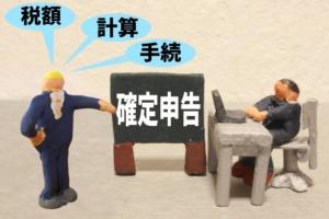 個人事業者の税務顧問|福岡の税理士