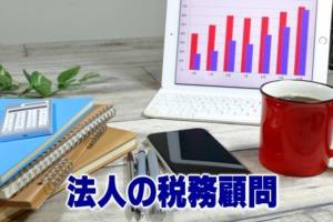 法人の税務顧問|福岡の税理士